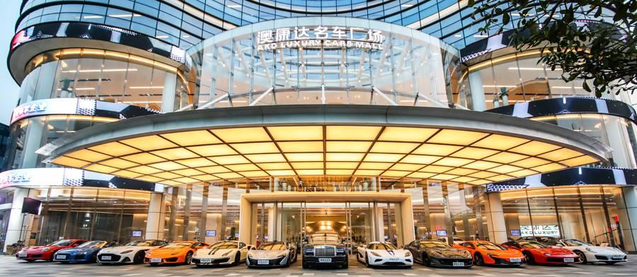 深圳澳康达车展震撼来袭,来领取千万购车补贴!